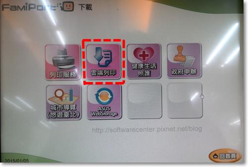 便利商店雲端列印超方便-P10.png
