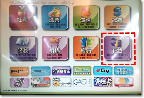 便利商店雲端列印超方便-P09.png