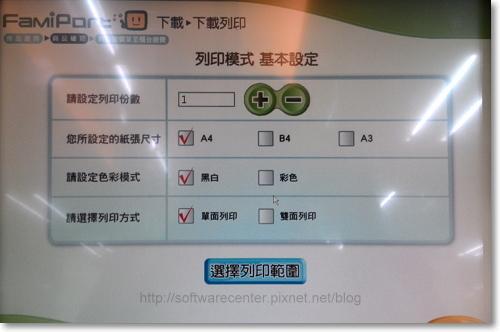 便利商店雲端列印超方便-P14.png
