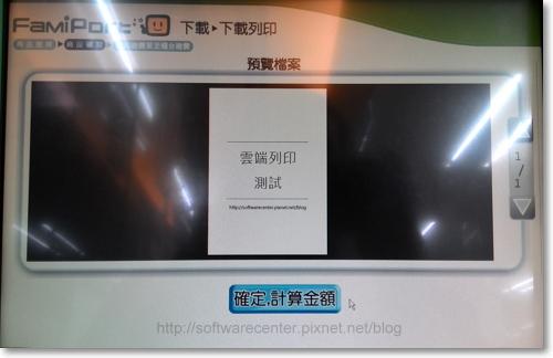 便利商店雲端列印超方便-P16.png