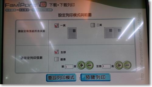 便利商店雲端列印超方便-P15.png