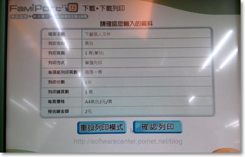 便利商店雲端列印超方便-P17.png