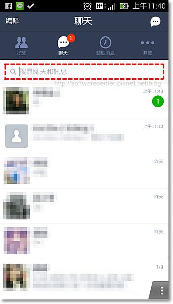 LINE搜尋功能幫助你找出重要聊天訊息-P01.png
