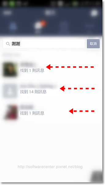 LINE搜尋功能幫助你找出重要聊天訊息-P02.png