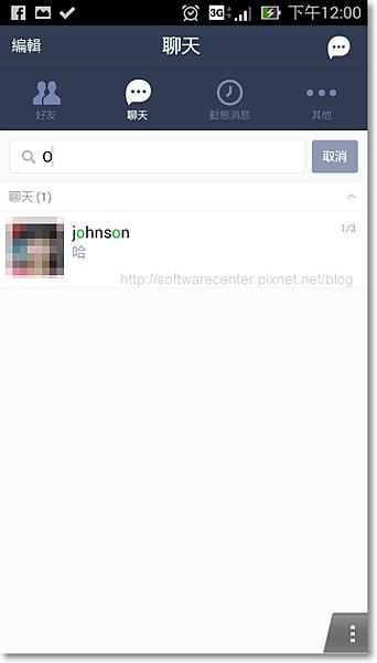 LINE搜尋功能幫助你找出重要聊天訊息-P05.png