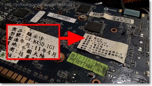 電腦主機維修案例:自動重開機無畫面-P16.jpg