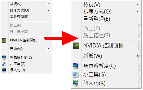 微調螢幕解析度讓電腦畫面更清楚更精緻-P07.png
