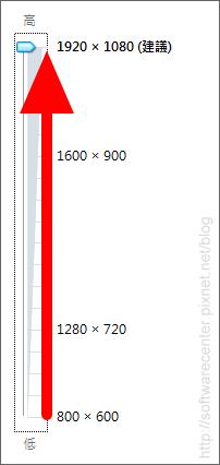 微調螢幕解析度讓電腦畫面更清楚更精緻-P10.png