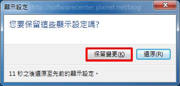 微調螢幕解析度讓電腦畫面更清楚更精緻-P11.png