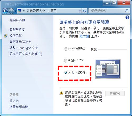 微調螢幕解析度讓電腦畫面更清楚更精緻-P12.png