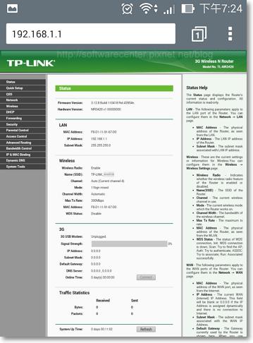 Wi-Fi 無線寬頻分享器 無線上網 設定教學(手機版)-P04.png