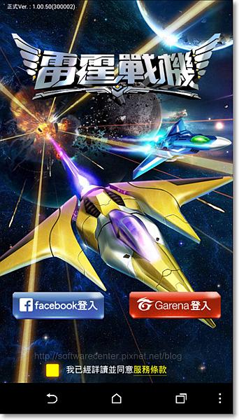 雷霆戰機遊戲指南-P17.png
