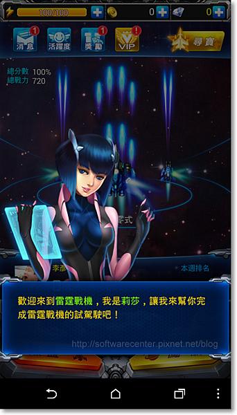 雷霆戰機遊戲指南-P20.png