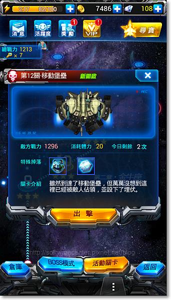 雷霆戰機遊戲指南-P25.png