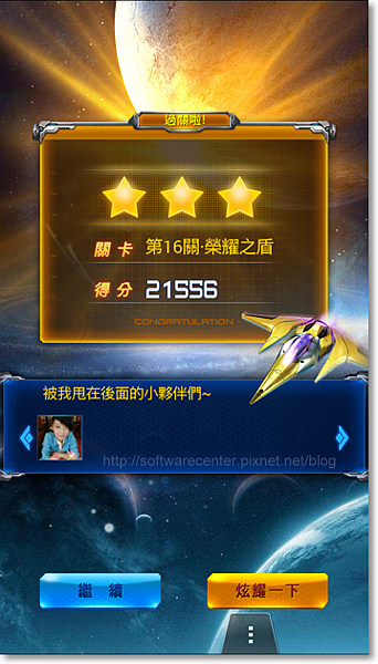 雷霆戰機遊戲指南-P28.png