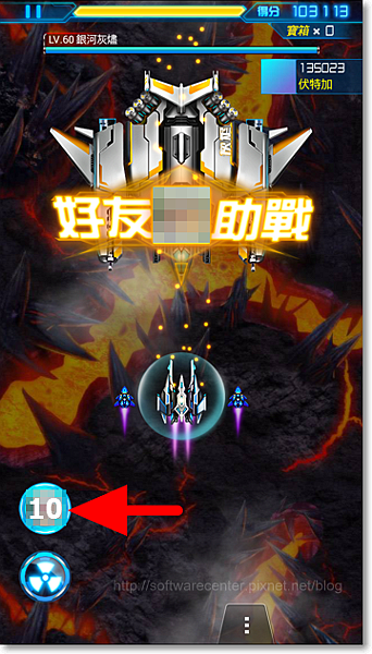 雷霆戰機遊戲指南-P32.png