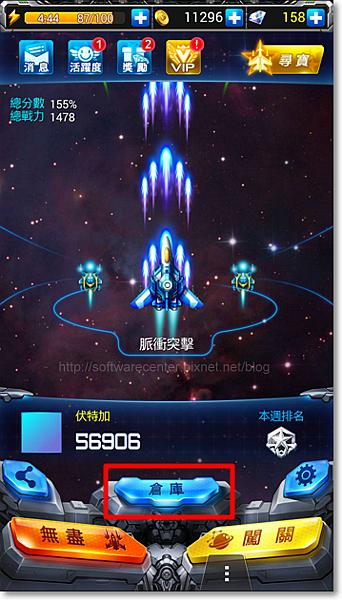 雷霆戰機遊戲指南-P36.png