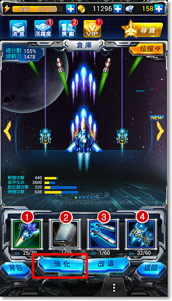 雷霆戰機遊戲指南-P37.png