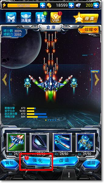 雷霆戰機遊戲指南-P45.png