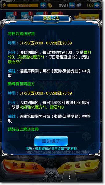 雷霆戰機遊戲指南-P52.png