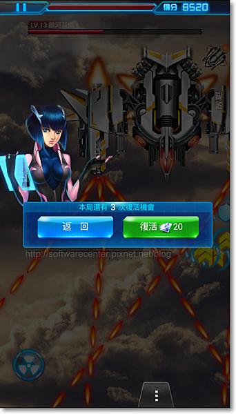 雷霆戰機遊戲指南-P54.png