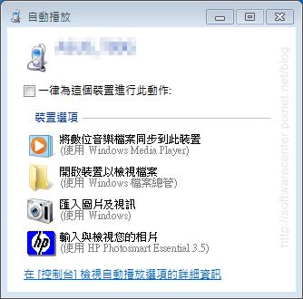 手機USB數據連線分享網路給電腦-P09.PNG