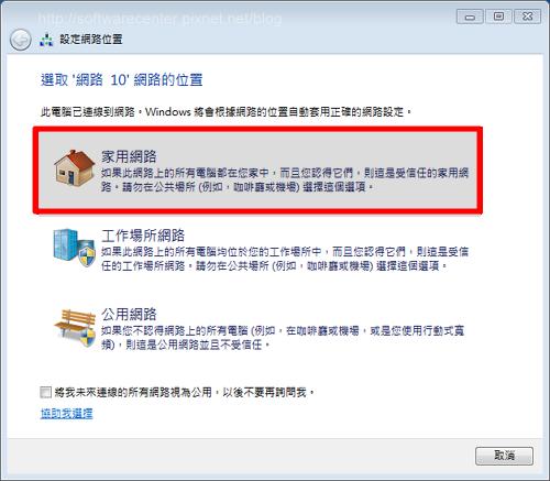 手機USB數據連線分享網路給電腦-P10-2.PNG