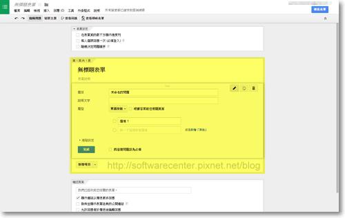 Google表單問卷設計教學-P03.png