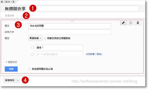 Google表單問卷設計教學-P04.png