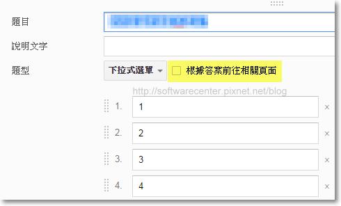 Google表單問卷設計教學-P06.png