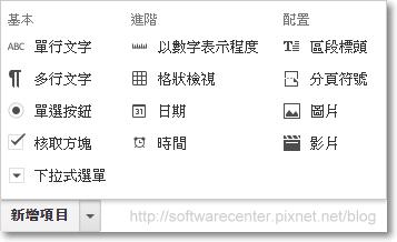 Google表單問卷設計教學-P08.png