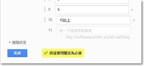 Google表單問卷設計教學-P07.png