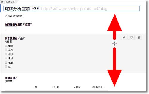 Google表單問卷設計教學-P09.png