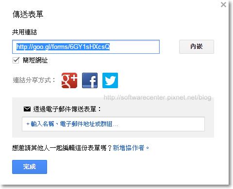 Google表單問卷設計教學-P12.png