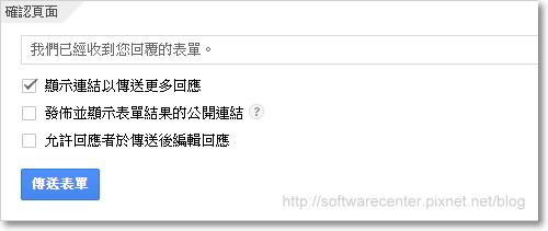 Google表單問卷設計教學-P11.png