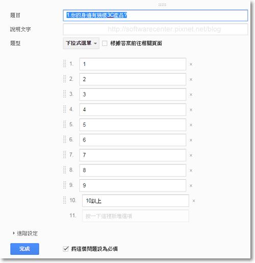 Google表單問卷設計教學-P17.png