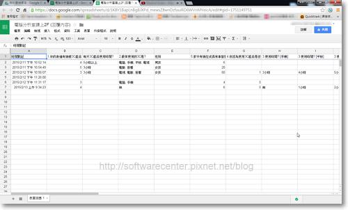 Google表單問卷設計教學-P15.png