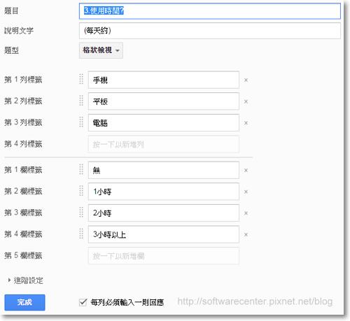 Google表單問卷設計教學-P19.png
