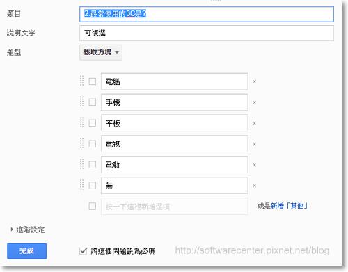 Google表單問卷設計教學-P18.png