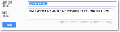 Google表單問卷設計教學-P23.png