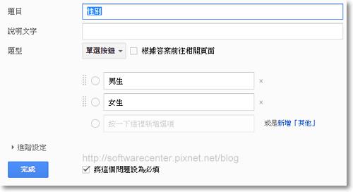 Google表單問卷設計教學-P27.png
