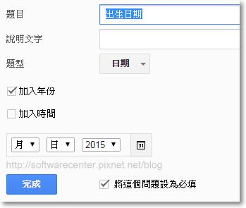 Google表單問卷設計教學-P29.png
