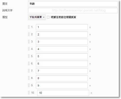 Google表單問卷設計教學-P28.png