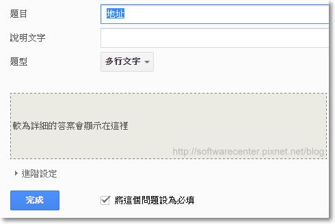 Google表單問卷設計教學-P30.png