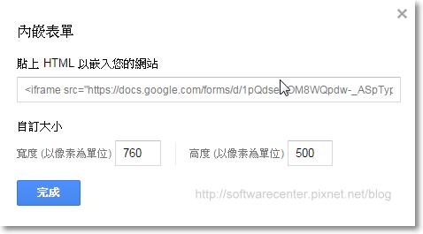 Google表單問卷設計教學-P32.png