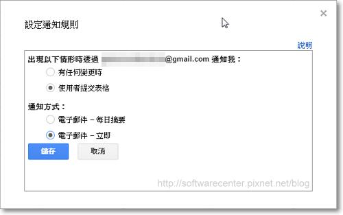 Google表單問卷設計教學-P34.png