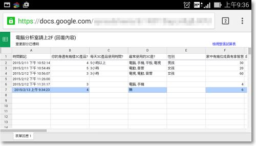 Google表單問卷設計教學-P37.png