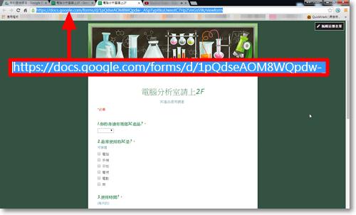 Google表單問卷設計教學-P38.png