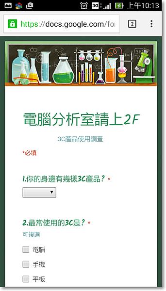 Google表單問卷設計教學-P43.png