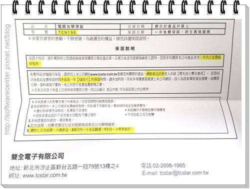 T.C.STAR TCN190電競光學滑鼠開箱文-P13.png